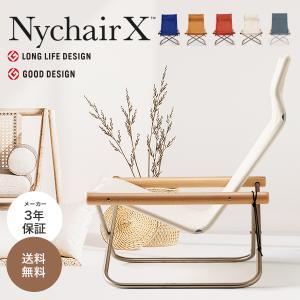 ニーチェア X エックス 日本製 新居猛 椅子 折りたたみ 折り畳み式 軽量 Nychair ホワイ...