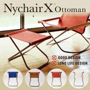 ニーチェア エックス オットマン キャメル 日本製 新居猛 折りたたみ 折り畳み式 軽量 Nychair X  父の日の写真