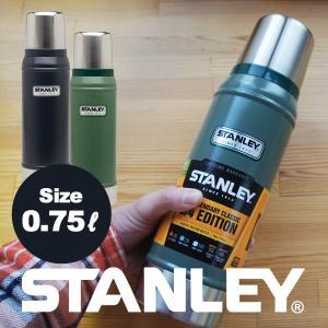 スタンレー 水筒 0.75L アウトドア キャンプ 保温 保冷 STANLEY ステンレスクラシックボトル