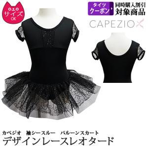 【在庫限り】バレエ レオタード 子供用 Capezio(カペジオ)スカート付 フレンチスリーブ バレエ用品(ゆうパケット送料無料選択可)|ohana