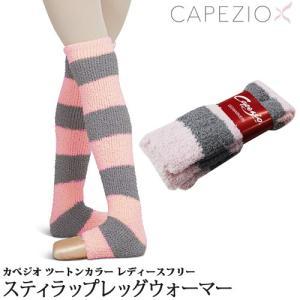 レッグウォーマー Capezio(カペジオ)約45.7cm ボーダー「ピンク」バレエ用品(1点に限りゆうパケット選択可)|ohana
