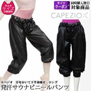バレエ ウォームアップ Capezio(カペジオ)サウナ ロングパンツ ビニール バレエ用品(1点に限りゆうパケット選択可)|ohana