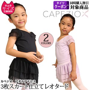 バレエ レオタード 子供用 Capezio(カペジオ)アダリアドレス スカート付 バレエ用品(ゆうパケット送料無料選択可)|ohana