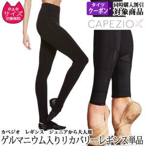 バレエ ウォームアップ Capezio(カペジオ)ゲルマニウム繊維 リカバリー レギンス 筋肉疲労軽減ウエア バレエ用品(ゆうパケット送料無料選択可)|ohana