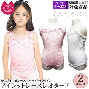 バレエ レオタード 子供からジュニア用 Capezioカペジオ アイレット刺繍レース キャミレオタード バレエ用品(ゆうパケット選択可)|ohana