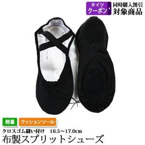 【在庫限り】バレエシューズ ブラック 布製 スプリットソール 16.5-17.0cm バレエ用品(ゆうパケット送料無料選択可)|ohana