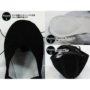【在庫限り】バレエシューズ ブラック 布製 スプリットソール 16.5-17.0cm バレエ用品(ゆうパケット送料無料選択可)|ohana|02