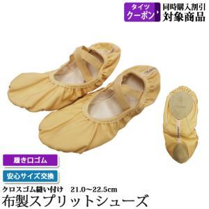 バレエシューズ キャンバス布製 スプリットソール 履き口ゴム 17.5-23.0cm バレエ用品(ゆうパケット送料無料選択可)|ohana