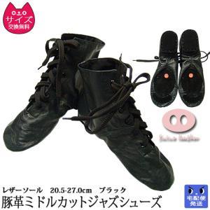 【在庫限り】ジャズダンスシューズ 豚革 ミドルカット レザーソール 20.5-27.0cm ダンス用品(宅配便限定) ohana