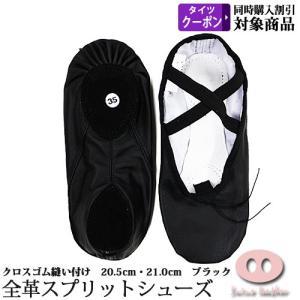 バレエシューズ 全革 スプリットソール ダンス 20.0-25.5cm ブラック バレエ用品(ゆうパケット選択可)|ohana