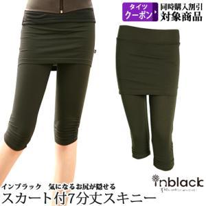 *ヨガウエア スカート付 7分丈 スキニーパンツ TFXNewYork ダンス用品(ゆうパケット送料無料選択可)|ohana