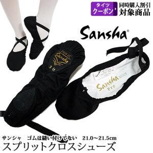 【在庫限り】バレエシューズ「sansha」サンシャ製 スプリットソール バレエ用品(ゆうパケット送料無料選択可)|ohana