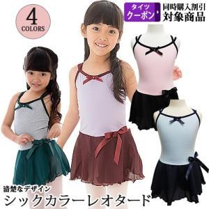 バレエ レオタード 子供用 シックカラー リボン スカート付 バレエ用品(ゆうパケット送料無料選択可)|ohana