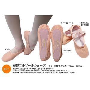 簡単バレエ3点セット バレエ レオタードとフータータイツとシューズ 子供用 スカート無し バレエ用品(ゆうパケット送料無料) ohana 06