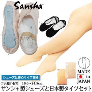 Sansha(サンシャ)バレエシューズと日本製フータータイツのセット フルソールシューズ 16.0-24.5cm マチ付タイツ 子供から大人 バレエ用品(ゆうパケット送料無料)|ohana
