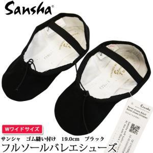バレエシューズ「sansha」サンシャ製 フルソール 幅W(幅広) ブラック 19.0cm E バレエ用品(ゆうパケット送料無料選択可)|ohana