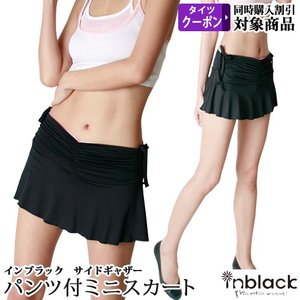 ヨガウエア セクシー シャーリング パンツ付き ミニスカート「ブラック」TFXNewYork ダンス用品(ゆうパケット選択可)|ohana