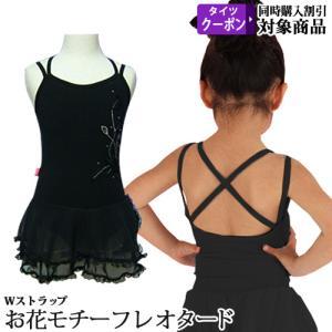 【在庫限り】バレエ レオタード 子供用 フラワー キャミ型 スカート付 バレエ用品(ゆうパケット送料無料選択可)|ohana