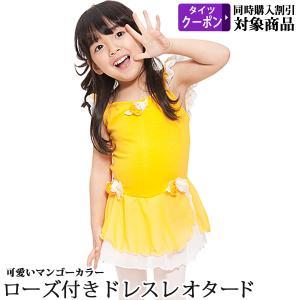 バレエ レオタード 子供用 ローズフェアリー シフォン スカート付 キャミ型(ゆうパケット送料無料選択可)|ohana