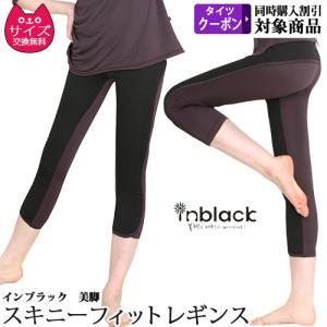 ヨガウエア スキニーフィットタイプ 8分丈パンツ インブラック ダンスヨガウエア ダンス用品(1点に限りゆうパケット送料無料選択可)|ohana