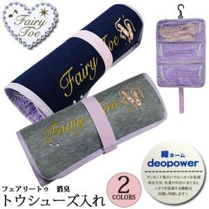 トウシューズ入れ pointe(ポワント)  Fairy toe フェアリートゥ 消臭 トウシューズ刺繍 ラインストーン バレエ用品(ゆうパケット選択可)|ohana