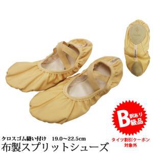 (B級品)(訳有り)(返品不可)バレエシューズ キャンバス布製 スプリットソール 履き口ゴム 17.5-23.5cm バレエ用品(ゆうパケット送料無料選択可)|ohana