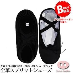(B級品)(訳有り)(返品不可)バレエシューズ 全革 スプリットソール ダンス 20.5-21.5cm ブラック バレエ用品(ゆうパケット送料無料選択可)|ohana