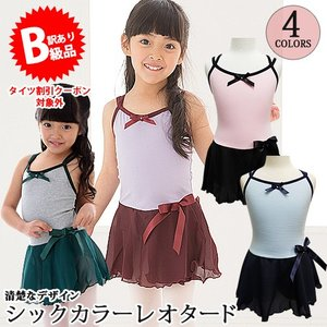 (B級品)(訳有り)(返品不可)バレエレオタード 子供用 シックカラー リボン スカート付 バレエ用品(ゆうパケット可)