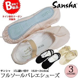 (B級品)(訳有り)(返品不可)バレエシューズ(sansha)サンシャ製 フルソール 幅M 普通 バレエ用品(ゆうパケット送料無料選択可)|ohana