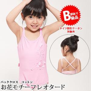 (B級品)(訳有り)(返品不可)バレエ レオタード 子供用 フラワーデザイン キャミ スカート無 バレエ用品(ゆうパケット送料無料選択可)|ohana