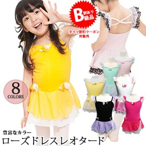 (B級品)(訳有り)(返品不可)バレエ レオタード 子供用 ローズ フェアリー シフォン スカート付 キャミ バレエ用品(ゆうパケット送料無料選択可)|ohana