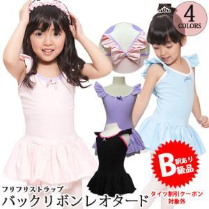 (B級品)(訳有り)(返品不可)バレエ レオタード 子供用 フリフリストラップ バックリボン スカート付 バレエ用品(1点に限りゆうパケット選択可)|ohana
