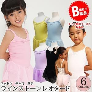 (B級品)(訳有り)(返品不可)バレエ レオタード 子供用 スカート付 ラインストーン キャミ バレエ用品(ゆうパケット送料無料選択可) ohana