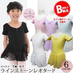 (B級品)(訳有り)(返品不可)バレエ レオタード 子供用 スカート付 ラインストーン 半袖 バレエ用品(ゆうパケット送料無料選択可)|ohana