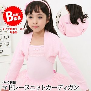 (B級品)(訳有り)(返品不可)バレエ トップス 子供用 マドレーヌニットカーディガン バック刺繍 サイズ28 バレエ用品(ゆうパケット選択可)|ohana