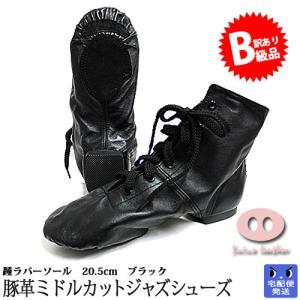 (B級品)(訳有り)(返品不可)ジャズダンスシューズ 豚革 ミドルカット 踵ラバーソール 20.5-27.5cm ダンス用品(宅配便限定)|ohana