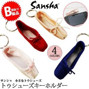 (B級品)(訳有り)(返品不可)バレエ小物 SANSHA(サンシャ)トゥシューズ キーホルダー 6.5cm×2cm バレエ用品(ゆうパケット選択可)|ohana