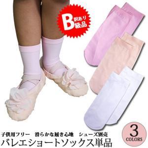(B級品)(訳有り)(返品不可)バレエソックス 子供用 ショートタイツ ピンク ベージュ バレエ用品(ゆうパケット送料無料選択可)|ohana