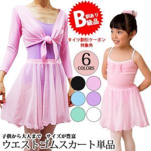 (B級品)(訳有り)(返品不可)バレエスカート単品 子供から大人用 ウエストゴム バレエ用品(ゆうパケット送料無料選択可)|ohana