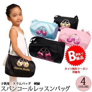 (B級品)(訳有り)(返品不可)バレエレッスンバッグ 子供用 スパンコール トウシューズ刺繍 ドラム型 ショルダー バレエ用品(1点に限りゆうパケット選択可)|ohana