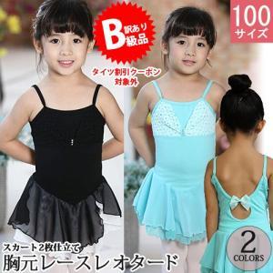(B級品)(訳有り)(返品不可)バレエ レオタード 子供用 キャミ 胸元レース ラインストーン スカート付 100サイズ バレエ用品(ゆうパケット選択可) ohana