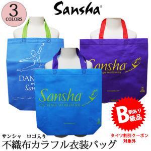 (B級品)(訳有り)(返品不可)バレエレッスン「sansha」サンシャ製 ロゴ入り 不織布カラフルバッグ(1点に限りゆうパケット無料選択可)|ohana
