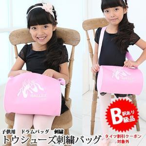(B級品)(訳有り)(返品不可)バレエレッスンバッグ 子供用 トウシューズ刺繍 ドラムバッグ ピンク バレエ用品(1点に限りゆうパケット選択可)|ohana