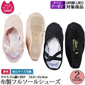 バレエシューズ キャンバス布製 フルソール 16.0-25.0cm バレエ用品(ゆうパケット選択可)(福袋対象)|ohana