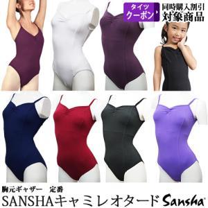 バレエ レオタード スカートなし ジュニアから大人用「SANSHA Manakara」キャミ型 バレエ用品(ゆうパケット送料無料選択可)|ohana