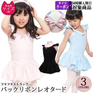 バレエ レオタード 子供用 フリフリストラップ バックリボン スカート付 バレエ用品(1点に限りゆうパケット送料無料選択可)|ohana
