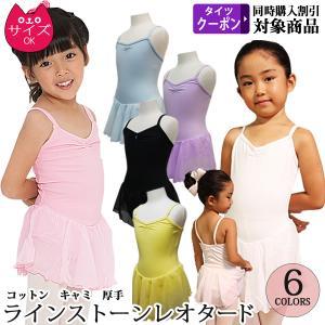 バレエ レオタード 子供用 スカート付 ラインストーン キャミ型 バレエ用品(ゆうパケット送料無料選択可)|ohana