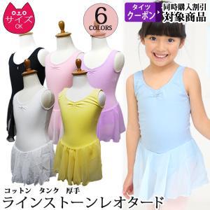 バレエ レオタード 子供用 スカート付 ラインストーン タンク型 バレエ用品(ゆうパケット送料無料選択可)|ohana