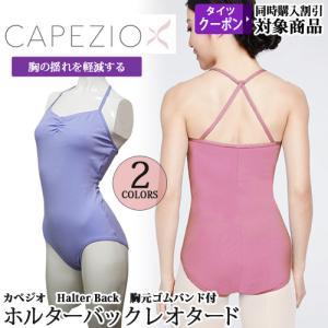 【在庫限り】バレエ レオタード スカートなし 大人用 Capezioカペジオ Halter Back Camisole キャミ型 バレエ用品(ゆうパケット送料無料選択可)|ohana