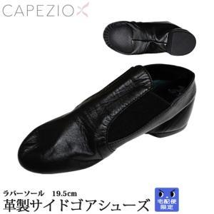 Capezio(カペジオ)ジャズダンスシューズ 革製 ローカット ラバーソール ヒール 19.0-25.0cm エレクトーン チアダンス チアリーディング(宅配便)|ohana